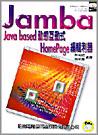 Jamba:Java based動態互動式HomePage編輯利器
