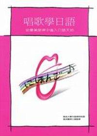 唱歌學日語:從優美旋律中進入日語天地