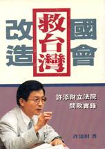 改造國會救臺灣:許添財立法院問政實錄