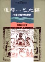 追尋一己之福 :  中國古代的信仰世界 /