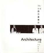 20世紀西方建築史 /