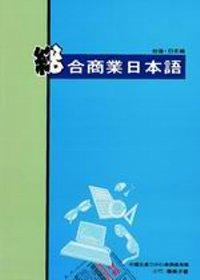 總合商業日本語:台灣.日本編