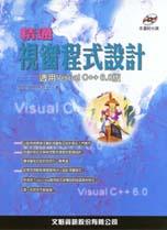 精通視窗程式設計:適用Visual C++ 6.0版