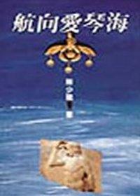 航向愛琴海