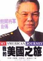 我的美國之旅 :  鮑爾將軍自傳 /