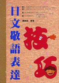 日文敬語表達