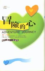 冒險的心 =  Adventure Journey /