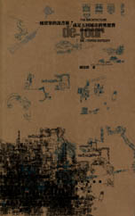 遊:一種建築的說書術,或是五回城市的奧德賽:the architecture of metafiction or atopos odyssey