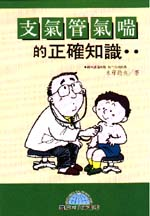 支氣管氣喘的正確知識