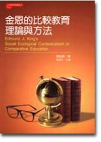 金恩的比較教育理論與方法 =  Edmund J. king