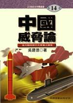 中國威脅論:後冷戰時期中共軍備之擴張