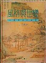 風格與世變:中國繪畫史論集