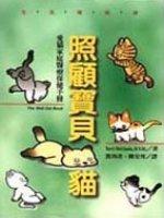 照顧寶貝貓:愛貓家庭醫療保健手冊
