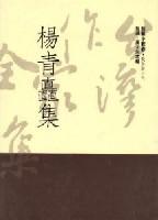 楊青矗集 /