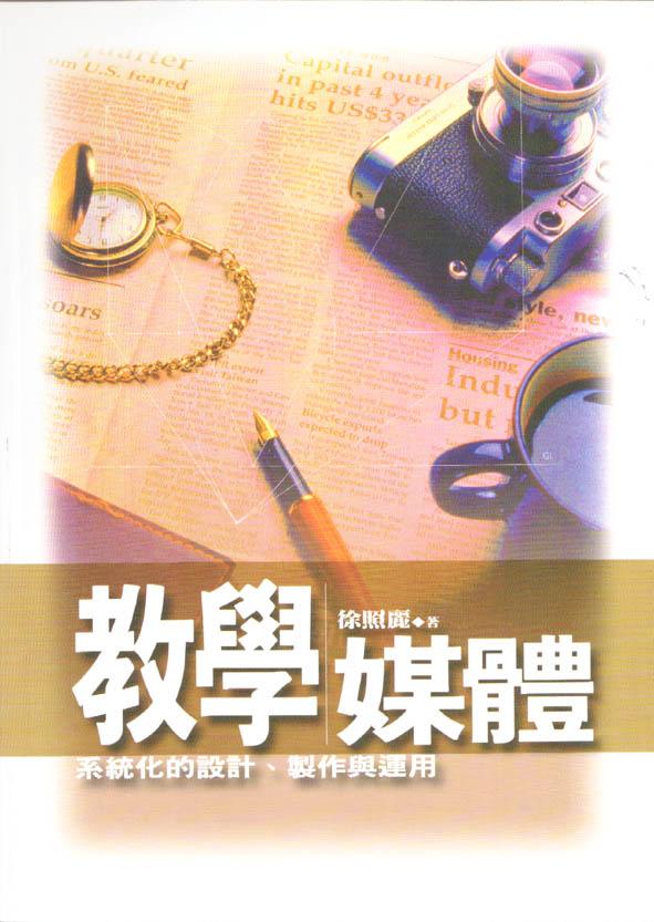 教學媒體:系統化的設計、製作與運用