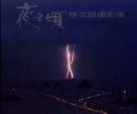 夜之頌 : 陳次雄攝影集 = Ode to night : photographs of Chen Chin-Hsiung