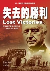 失去的勝利 :  馮曼斯元帥戰時回憶錄 /
