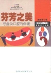 芬芳之美:牙齒及口腔的保健
