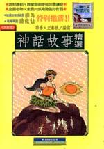 神話故事精選 /