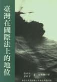 臺灣在國際法上的地位