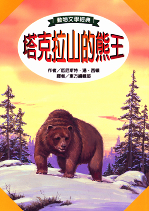 塔克拉山的熊王