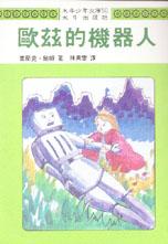 歐茲的機器人