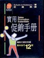 實用促銷手冊 :  輔助行銷得利器,基本技巧12招 /