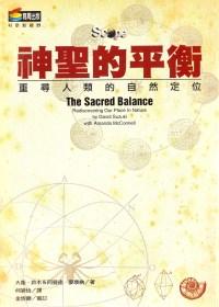 神聖的平衡:重尋人類的自然定位