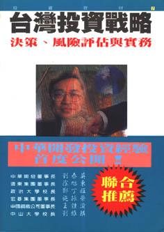 台灣投資戰略:決策.風險評估與實務