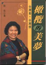 橄欖的美夢:台灣菊.台灣情