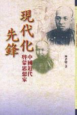 現代化先鋒 :  中國近代啟蒙思想家 /