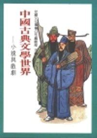 中國古典文學世界:小說與戲劇