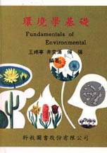 環境學基礎 = Fundamentals of environmental