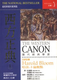 西方正典 = The Western Canon