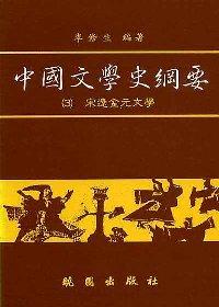 中國文學史綱要(3)