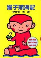 猴子航海記 /