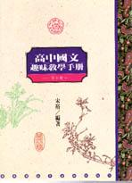 高中國文趣味教學手冊(六)