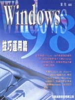 Windows 98技巧運用篇