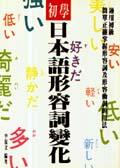 初學日本語形容詞變化