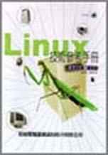 LINUX技術參考手冊-周邊設...