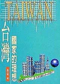 台灣.國家的理想