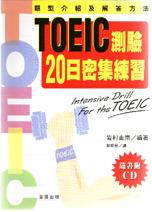 TOEIC測驗20日密集練習