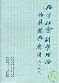 西方社會科學理論的移植與應用 =  Cross-cultural transplants : Western social science theories in Chinese societies : 西方社會科學理論的移植與應用合作研究計劃論文彙編 /