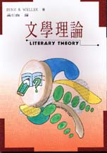 文學理論 /