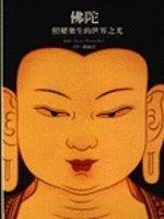 佛陀 :  照耀眾生的世界之光 /