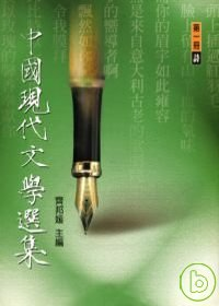 中國現代文學選集,詩