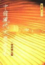中國現代文學選集,小說