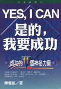 Yes, I Can!是的,我要成功:成功的11個神祕力量