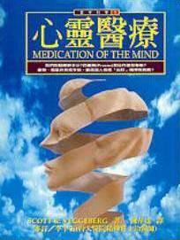心靈醫療 ; Medication of the mind