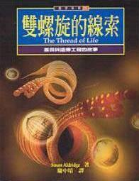 雙螺旋的線索:基因與遺傳工的故事